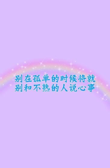 唯美绚丽彩虹文字图片手机壁纸