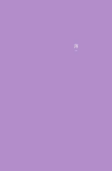 简约紫色小清新手机壁纸图片