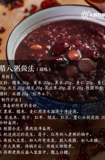 <腊八节唯美节日图片