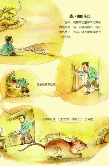 <腊八节的由来漫画图片
