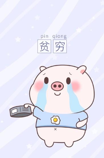 可爱萌系小猪手机壁纸