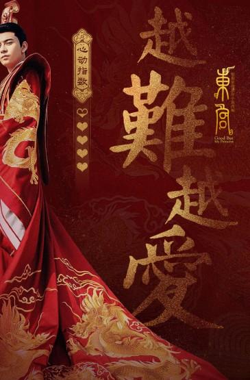 <陳星旭彭小苒《東宮》大婚海報圖片