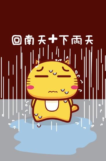 <哈咪猫下雨天文字创意图片手机壁纸