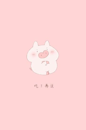 <粉红猪猪高清卡通手机壁纸