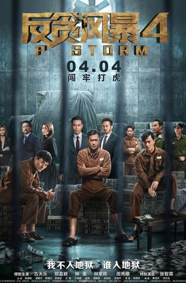 《反贪风暴4》古天乐影
