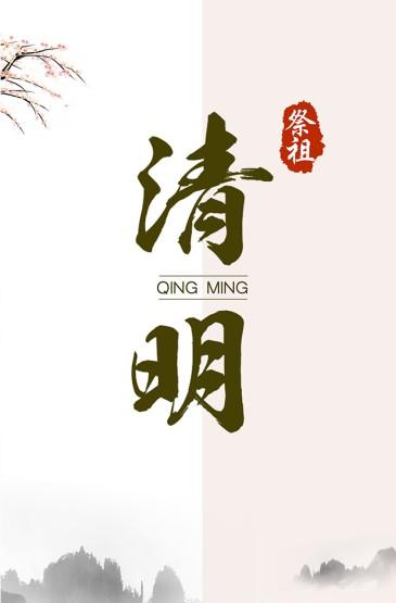 清明節主題水墨中國畫清新圖片手機壁紙