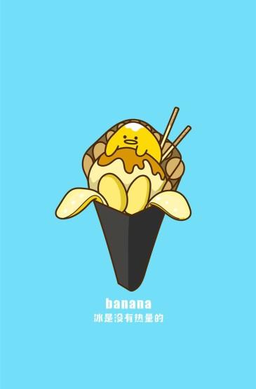 可爱卡通冰淇淋高清手机