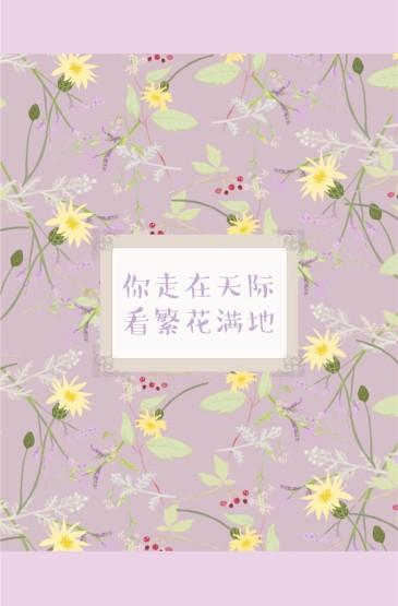 小清新文艺文字插画高清