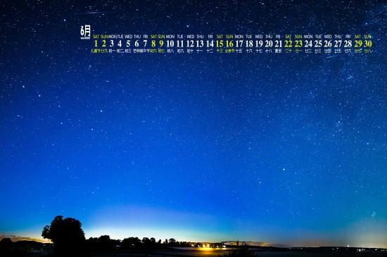 2019年6月蓝色星空唯美桌面日历壁纸
