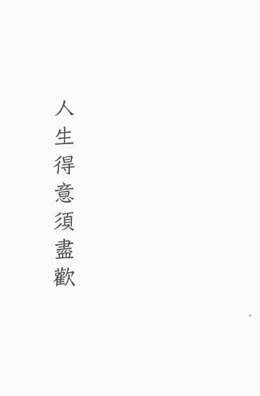 <小清新简约文字手机壁纸