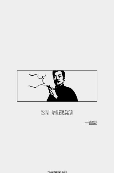 鲁迅说个性文字手机壁纸图片