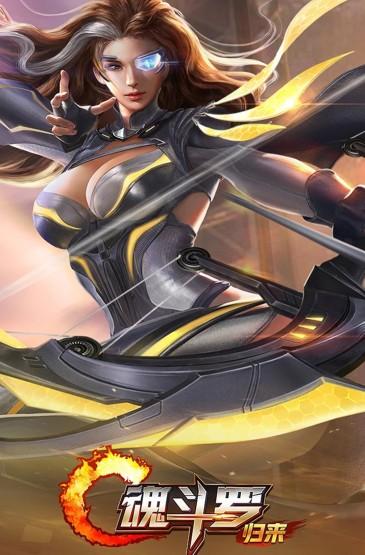 《魂斗罗:归来》游戏美女手机壁纸