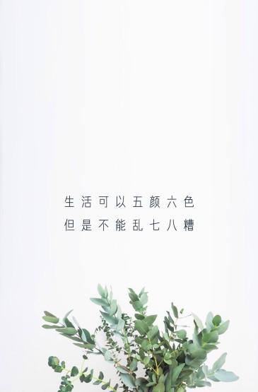 <小清新鸡汤文字高清手机壁纸