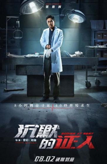 """电影《沉默的证人》""""死亡威胁""""版海报图片"""