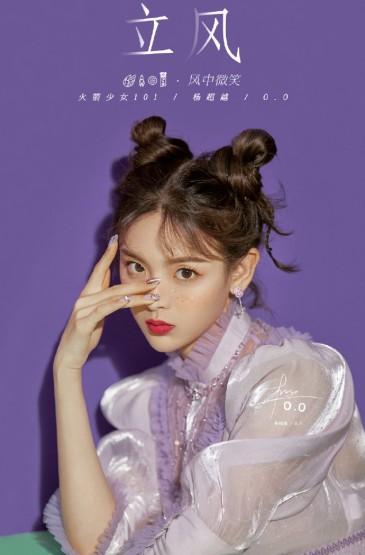 <火箭少女101《立風》專輯單人海報圖片