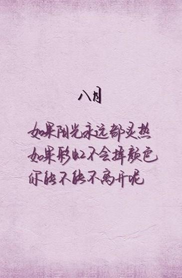 八月文字语录高清手机壁纸
