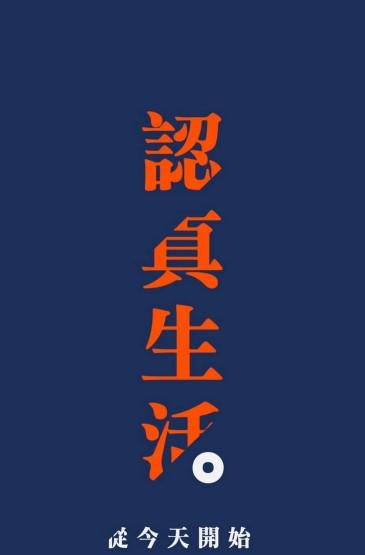 <励志文字简约手机壁纸