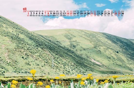 2019年9月青藏线风景桌面日历壁纸