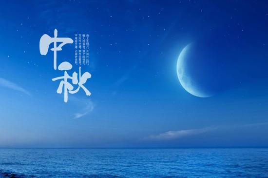 中秋佳节唯美文字图片桌面壁纸