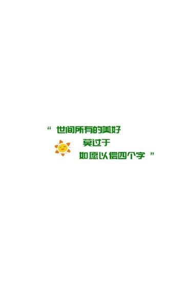 小清新简约文字图片手机