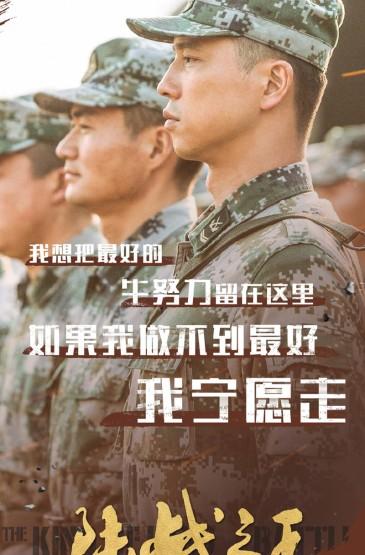 <《陆战之王》最新海报图片