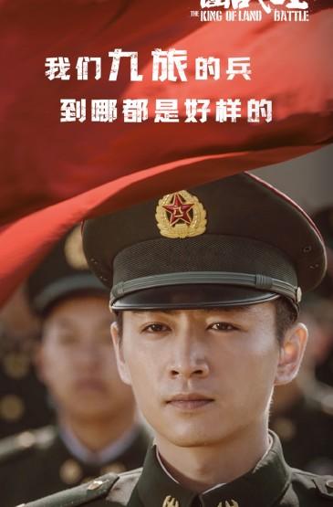 <《陆战之王》人物海报图片