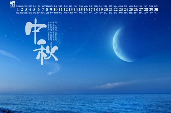 2019年9月唯美中秋节日历壁纸
