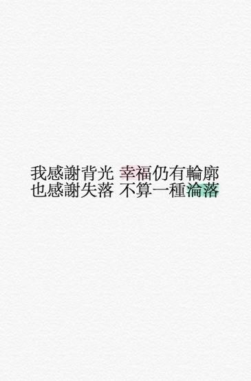 <小清新治愈文字手机壁纸