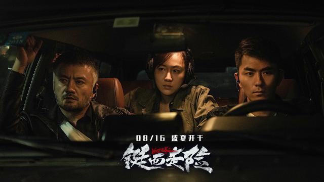 犯罪片《铤而走险》