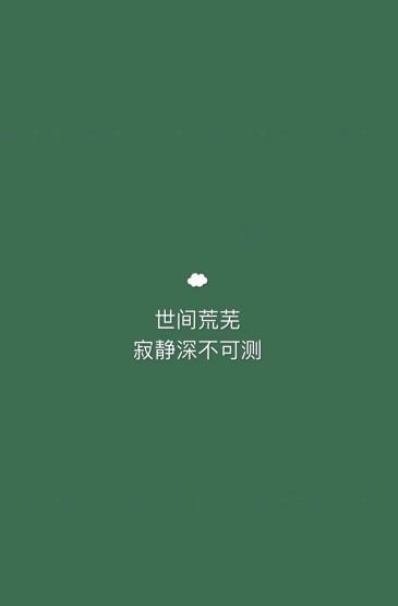 <绿色小清新文字控手机壁纸