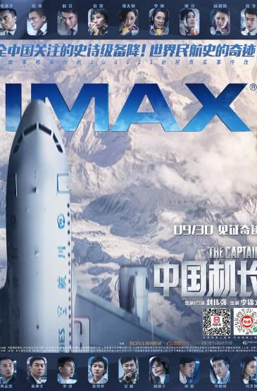 《中国机长》IMAX超清海