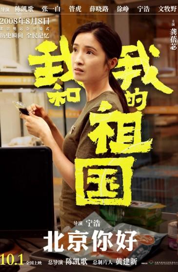 """《我和我的祖国》""""北京"""