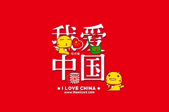 哈咪猫国庆节图片桌面壁纸