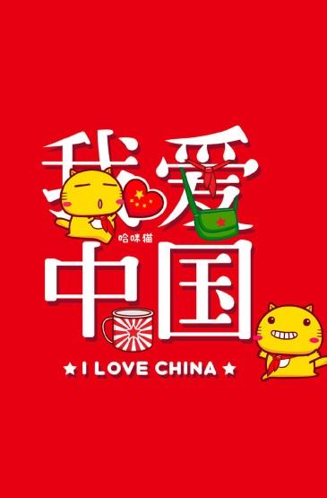 哈咪猫国庆节卡通图片手