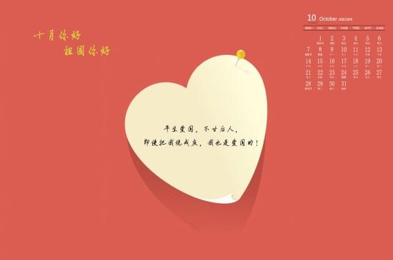 2019年10月簡約文字圖片日歷壁紙