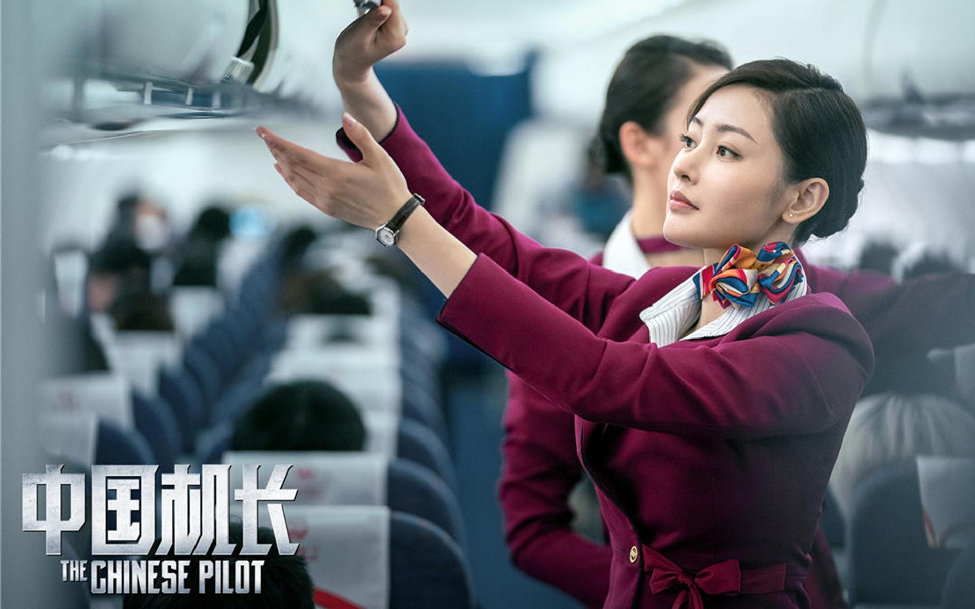 张涵予《中国机长》影视剧照图片
