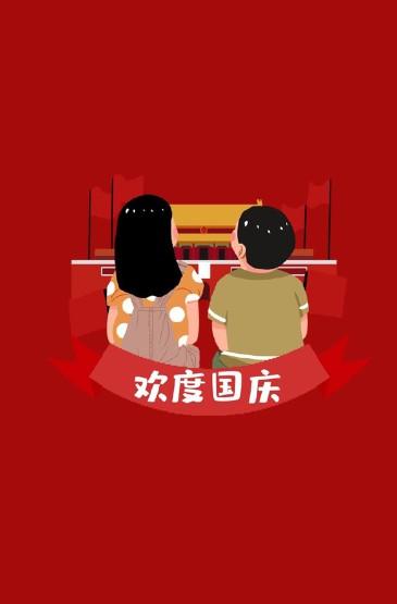 國慶節創意文字圖片手機