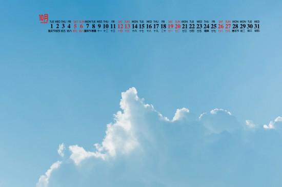 2019年10月蓝色小清新桌面日历壁纸