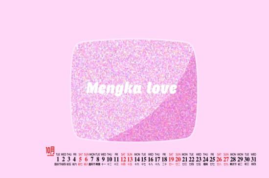 2019年10月粉色少女系日历图片壁纸