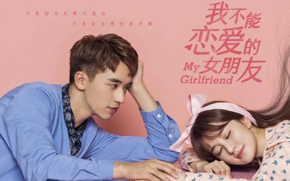 青春偶像剧《我不能恋爱的女朋友》