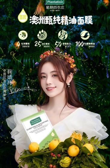 鞠婧祎仙氣廣告代言寫真圖片