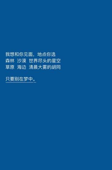 蓝色背景文字高清手机壁纸
