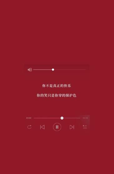 红色系歌词文字创意图片手机壁纸