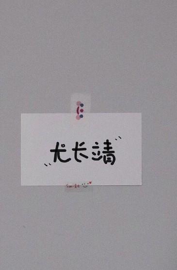 简约明星名字创意文字手机壁纸