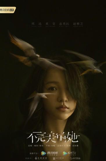 <電視劇《不完美的她》首發海報圖片