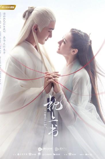 """<《三生三世枕上書》""""三生情思""""版海報圖片"""