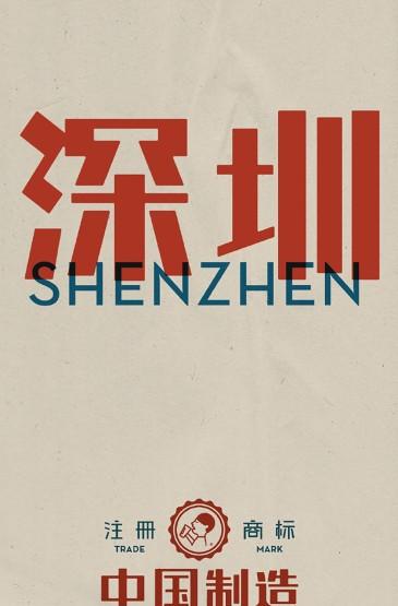<创意中国制造海报高清手机壁纸