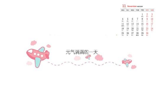 2019年11月小清新可爱卡通日历壁纸