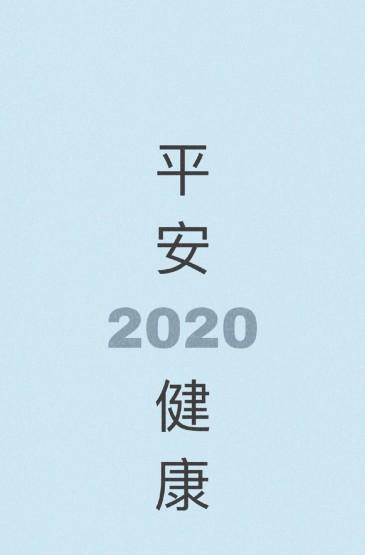 2020好運文字圖片手機壁