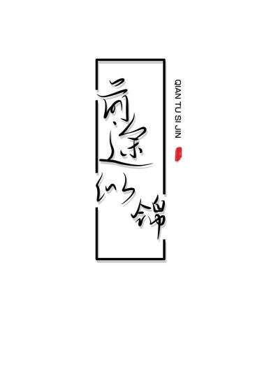 <小清新簡約文字高清手機壁紙